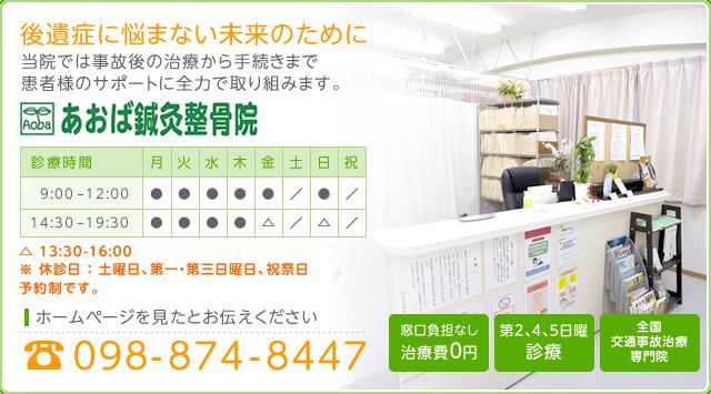 浦添市のあおば鍼灸整骨院 電話番号:098-874-8447