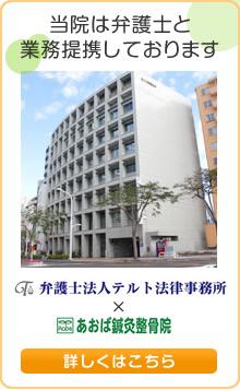 沖縄県のあおば鍼灸整骨院は弁護士と連携しております。