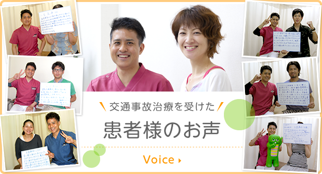 交通事故治療を受けた患者さんのお声